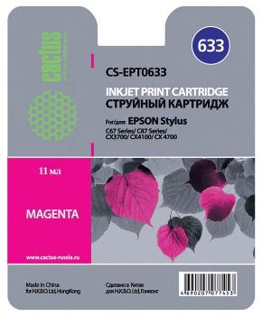 Картридж аналог Epson T0633 в CX3700 CX4100 CX4700