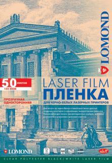 Пленка для лазерного принтера прозрачная A4 50 листов