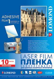 Самоклеющаяся пленка Lomond лазерных принтеров А4