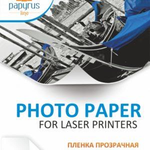Прозрачная самоклеящаяся пленка лазерный принтер