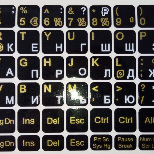 Наклейки на клавиатуру ламинированные желтые