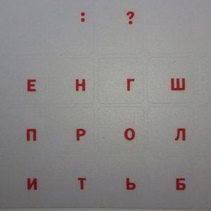 Наклейки на клавиатуру прозрачные красные
