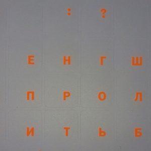 Наклейки на клавиатуру прозрачные оранжевые