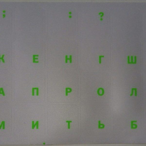 Наклейки на клавиатуру прозрачные зеленые