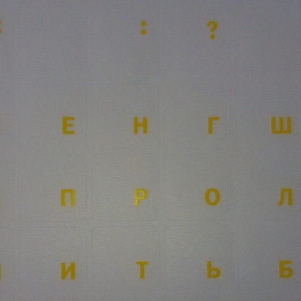 Наклейки на клавиатуру прозрачные желтые
