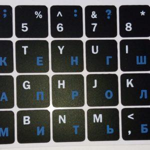 Наклейки на клавиатуру русско-латинские синие