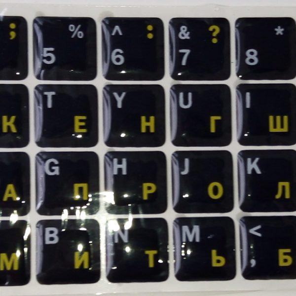 Наклейки на клавиатуру силиконовые желтые